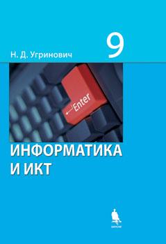 Информатика и икт. 9 класс. Николай угринович | купить школьный.